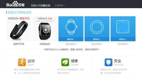 Baidu published a new wearable devices website.