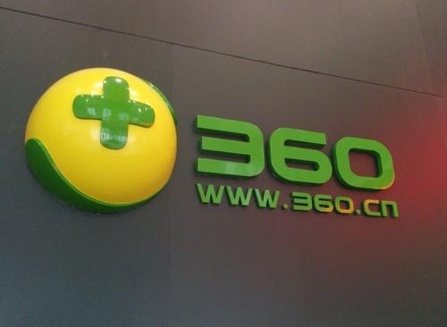 Qihoo 360's company logo.