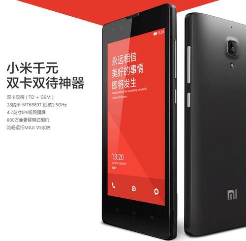 Xiaomi's new